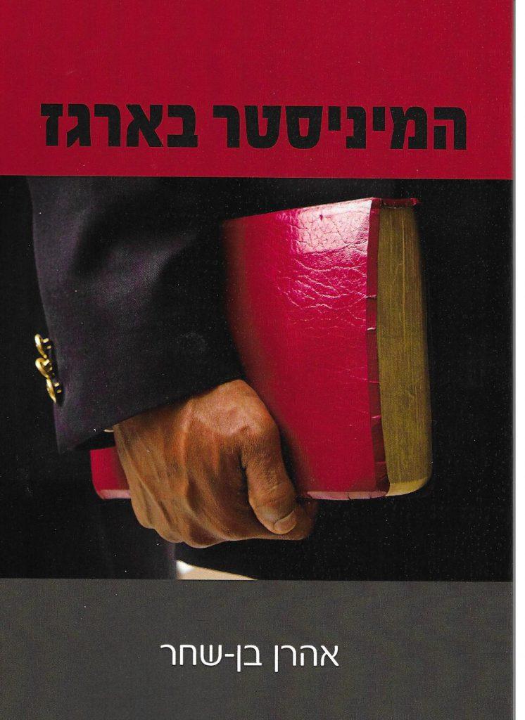 """כריכה של הספר """"המיניסטר בארגז"""" מאת אהרן בן־שחר"""