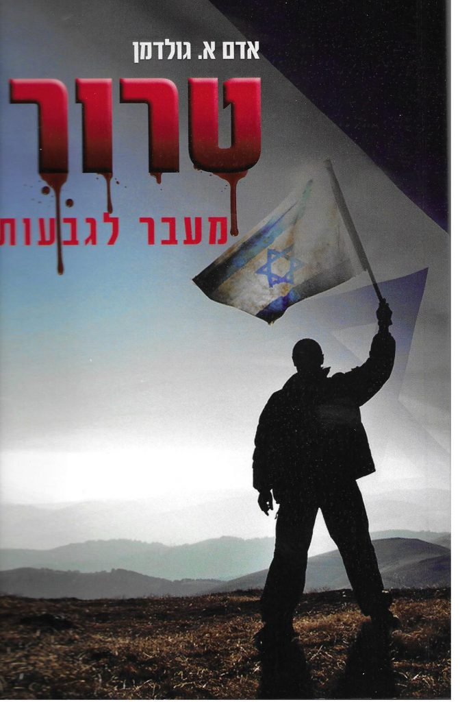 """כריכה של הספר """"טרור מעבר לגבעות"""" מאת אדם א' גולדמן"""