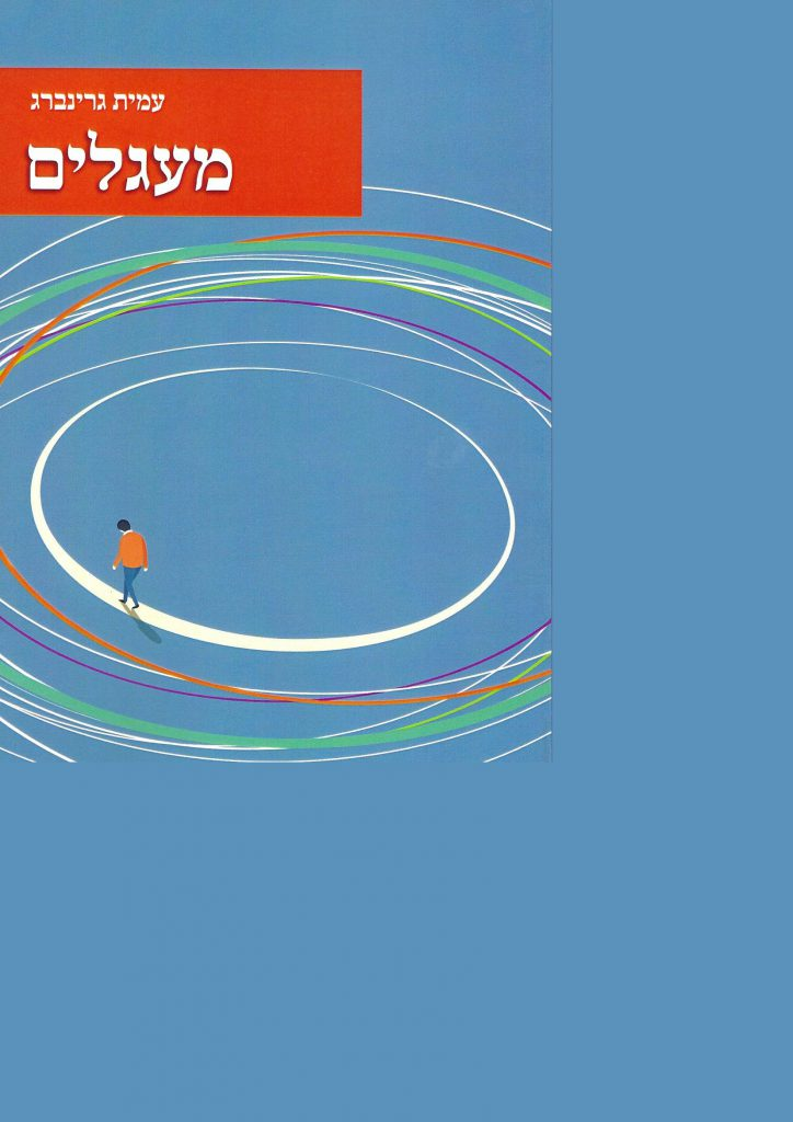 """כריכה של הספר """"מעגלים"""" מאת עמית גרינברג"""
