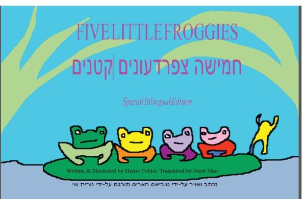 """כריכה של הספר """"חמישה צפרדעונים קטנים"""" מאת טוביאס האריס"""