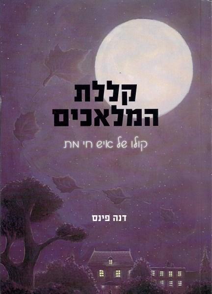 """כריכה של הספר """"קללת המלאכים"""" כרך א' מאת דנה פינס"""