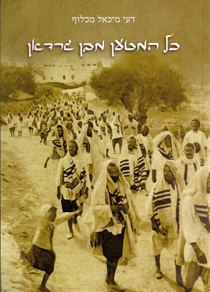 """כריכה של הספר """"כל המטען מבן גרדאן"""" מאת דעי מיכאל מכלוף"""