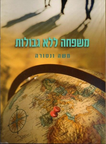 """עריכה של הספר """"משפחה ללא גבולות"""" מאת משה ונטורה"""