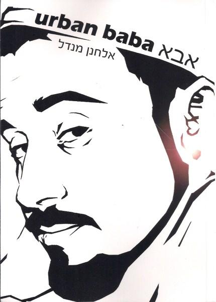 """כריכה של הספר """"אבא urban baba"""" מאת אלחנן מנדל"""