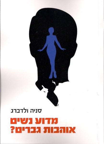 """כריכה של הספר """"מדוע נשים אוהבות גברים?"""" מאת סניה ולדברג"""