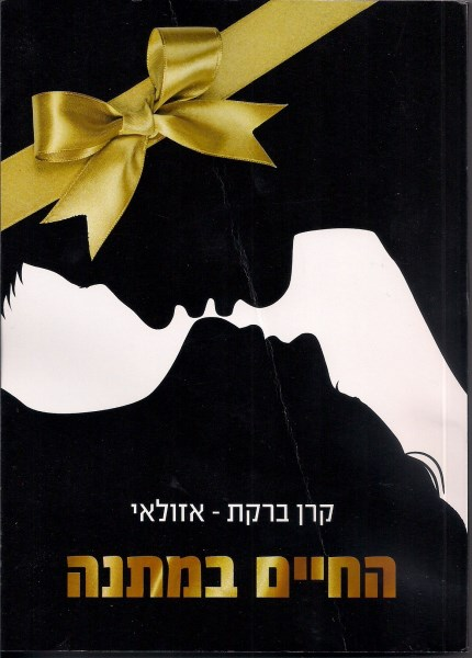 """כריכה של הספר """"החיים במתנה"""" מאת קרן ברקת - אזולאי"""