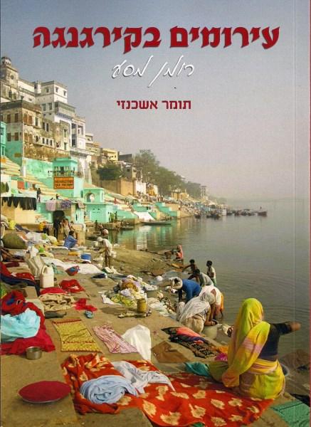 """כריכה של הספר """"עירומים בקירגנגה"""" מאת תומר אשכנזי"""