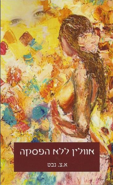 """כריכה של הספר """"אוולין ללא הפסקה"""" מאת א' צ' נבט"""