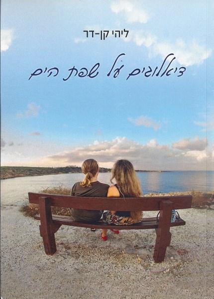 """כריכה של הספר """"דיאלוגים על שפת הים"""" מאת ליהי קן־דר"""