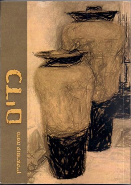 """כריכה של הספר """"כדים"""" מאת נחמה קופרשטיין"""