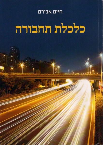 """כריכה של הספר """"כלכלת תחבורה"""" מאת חיים אבירם"""