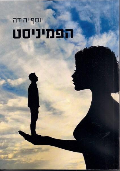 """כריכה של הספר """"הפמיניסט"""" מאת יוסף יהודה"""