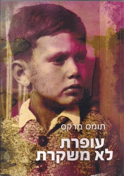"""כריכה של הספר """"עופרת לא משקרת"""" מאת תומס מרקס"""