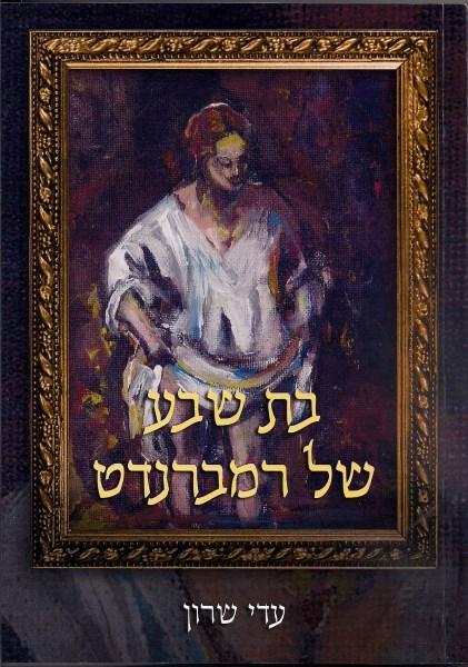 """כריכה של הספר """"בת שבע של רמברנדט"""" מאת עדי שרון"""