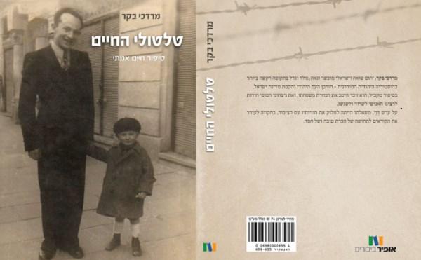 """כריכה של הספר """"טלטולי החיים"""" מאת מרדכי בקר"""