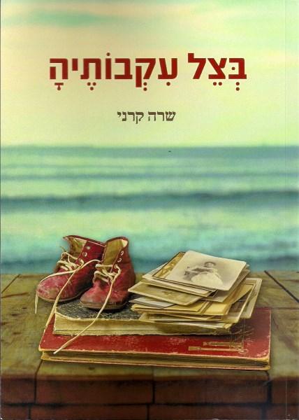 """כריכה של הספר """"בצל עקבותיה"""" מאת שרה קרני"""