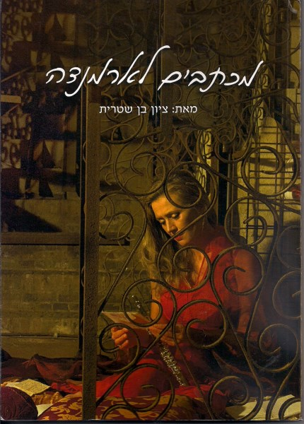 """כריכה של הספר """"מכתבים לארמנדה"""" מאת ציון בן שטרית"""