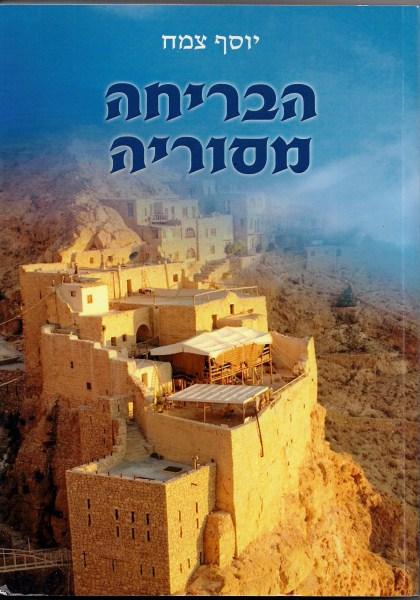"""כריכה של הספר """"הבריחה מסוריה"""" מאת יוסף צמח"""
