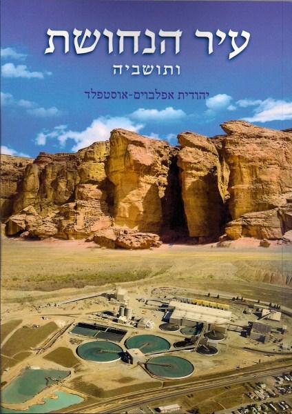 """כריכה של הספר """"עיר הנחושת ותושביה"""" מאת יהודית אפלבוים־אוסטפלד"""