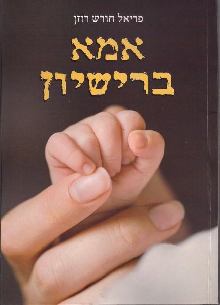 """כריכה של הספר """"אמא ברישיון"""" מאת פריאל חורש רוזן"""