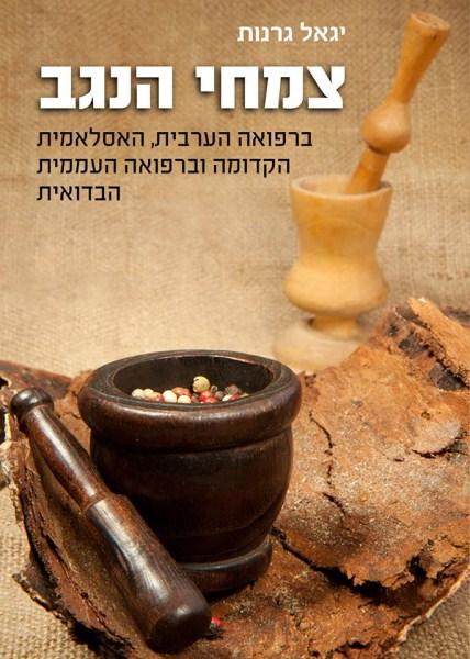 """כריכה של הספר """"צמחי הנגב"""" מאת יגאל גרנות"""