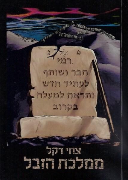 """כריכה של הספר """"ממלכת הזבל"""" מאת צחי דקל"""