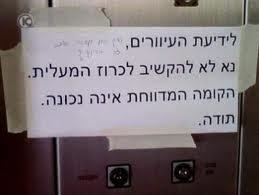 """שלט כושל שנועד לעיוורים """"נא לא להקשיב לכרוז במעלית"""""""