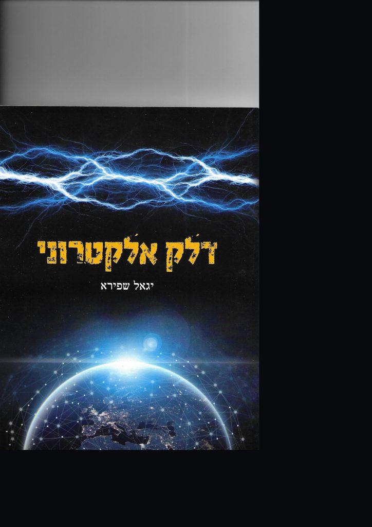 """כריכת הספר """"דלק אלקטרוני"""", מאת יגאל שפירא"""