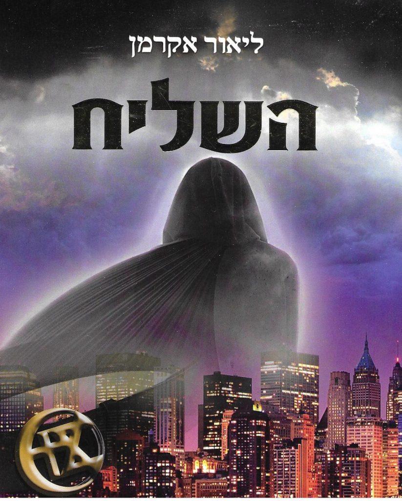 """כריכת הספר """"השליח"""" מאת ליאור אקרמן"""