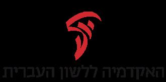 לוגו של האקדמיה ללשון העברית