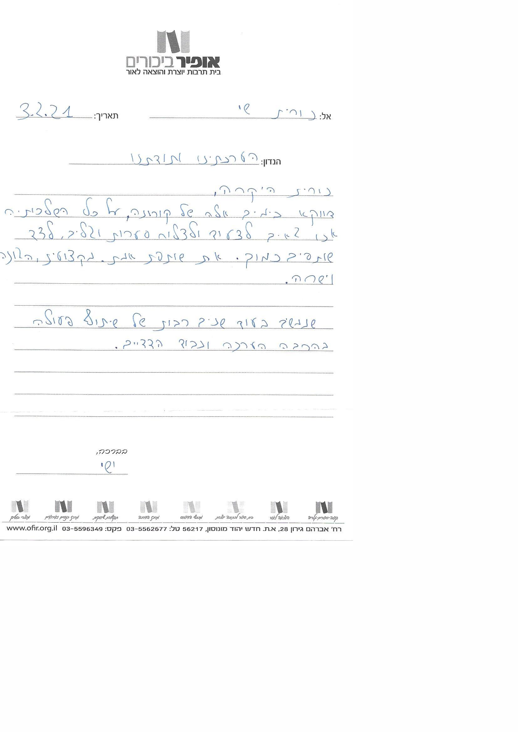מכתב הערכה מהוצאה לאור על עריכה לשונית וספרותית
