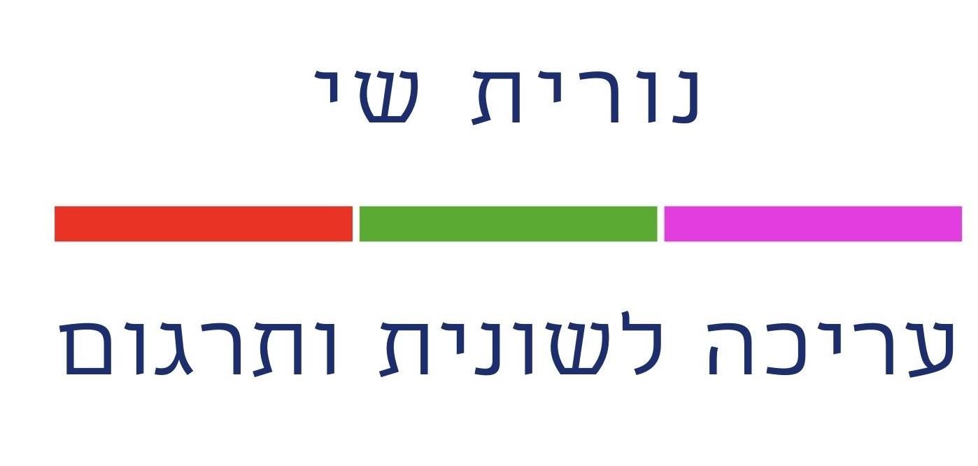 לוגו של נורית שי עריכה לשונית ותרגום
