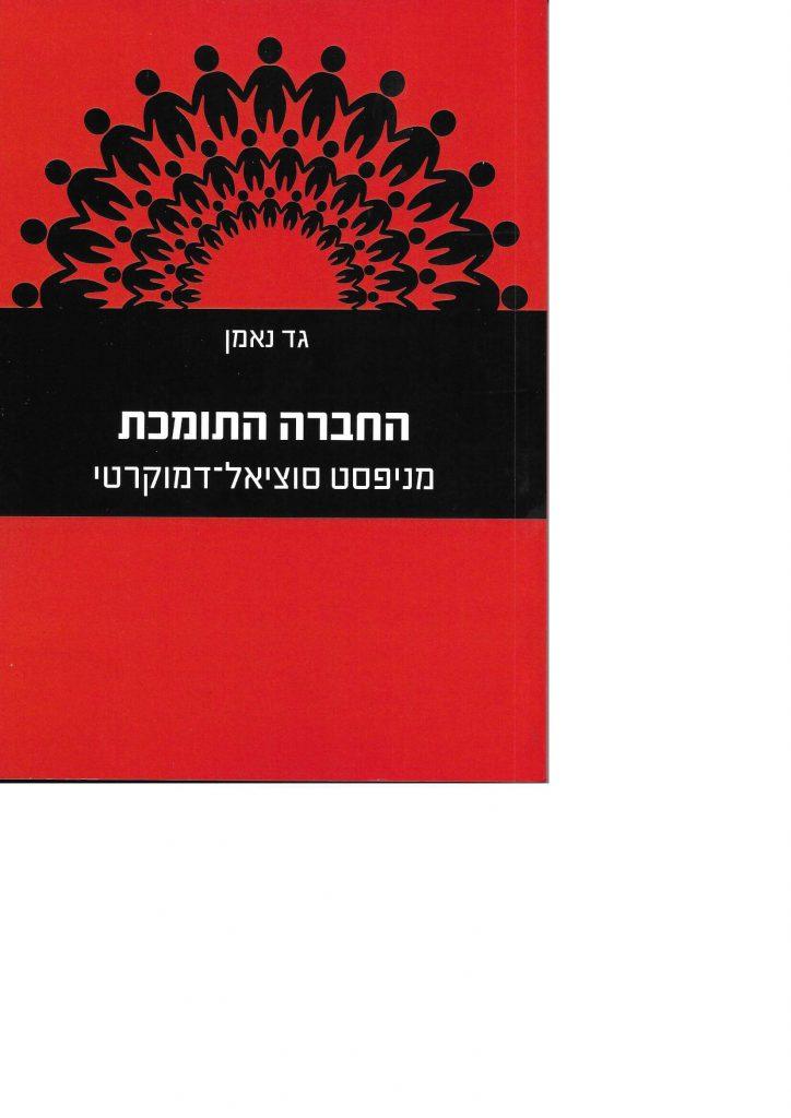 """כריכה של הספר """"החברה התומכת"""" מאת גד נאמן"""