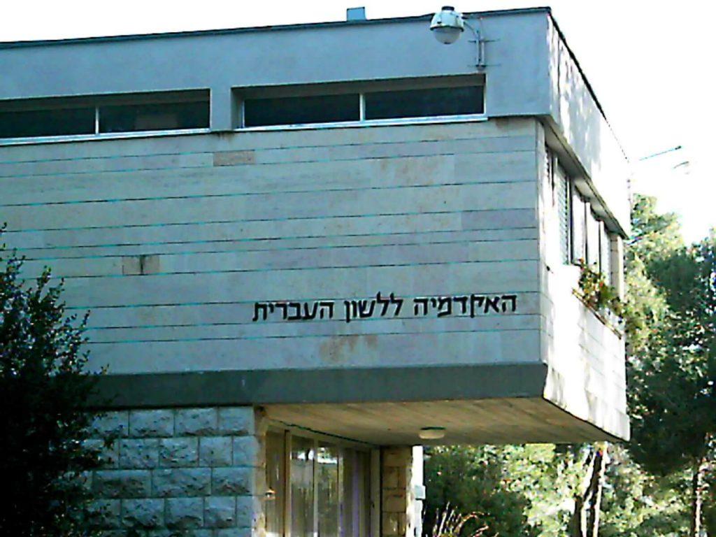 בניין האקדמיה ללשון העברית