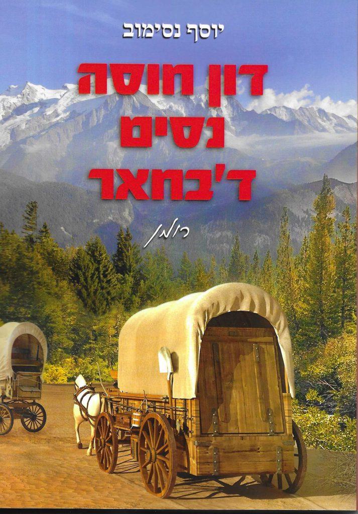 כריכת הספר דון חוסה נסים ד'בחאר
