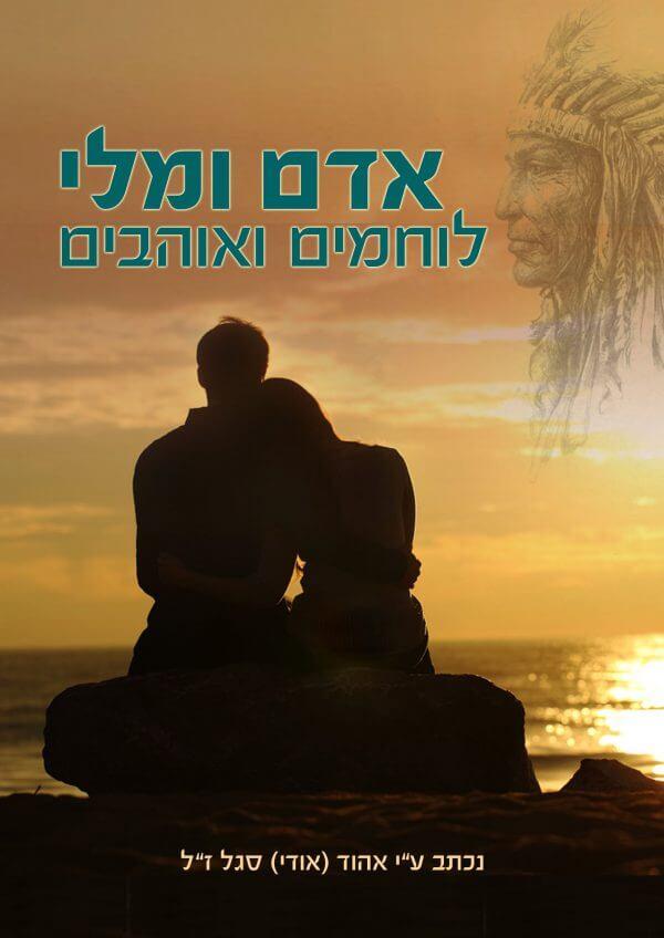 כריכת הספר אדם ומלי לוחמים ואוהבים