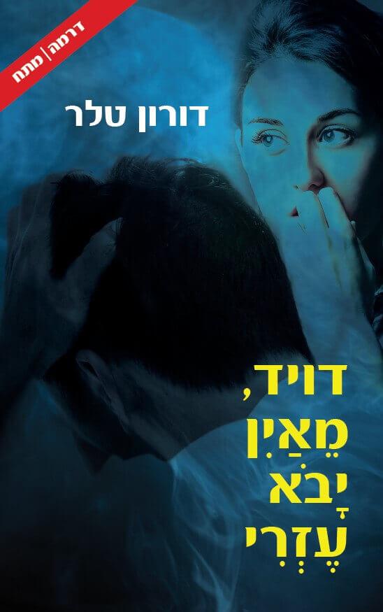 """כריכת הספר """"דויד, מאין יבוא עזרי"""" מאת דורון טלר"""