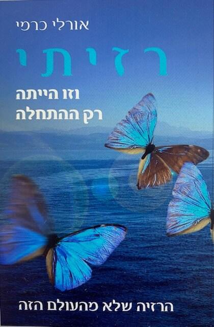 """כריכת הספר """"רזיתי"""" מאת אורלי כרמי"""
